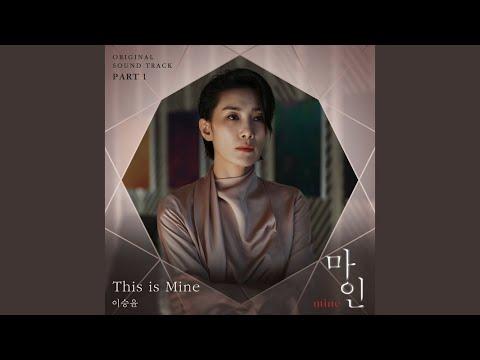 MINE(マイン)OST主題歌や挿入歌とは?【韓国ドラマOST】