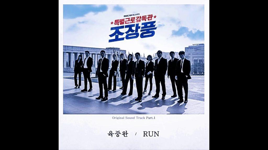 チェックメイト(特別勤労監督官)OST主題歌や挿入歌とは【韓国ドラマOST】