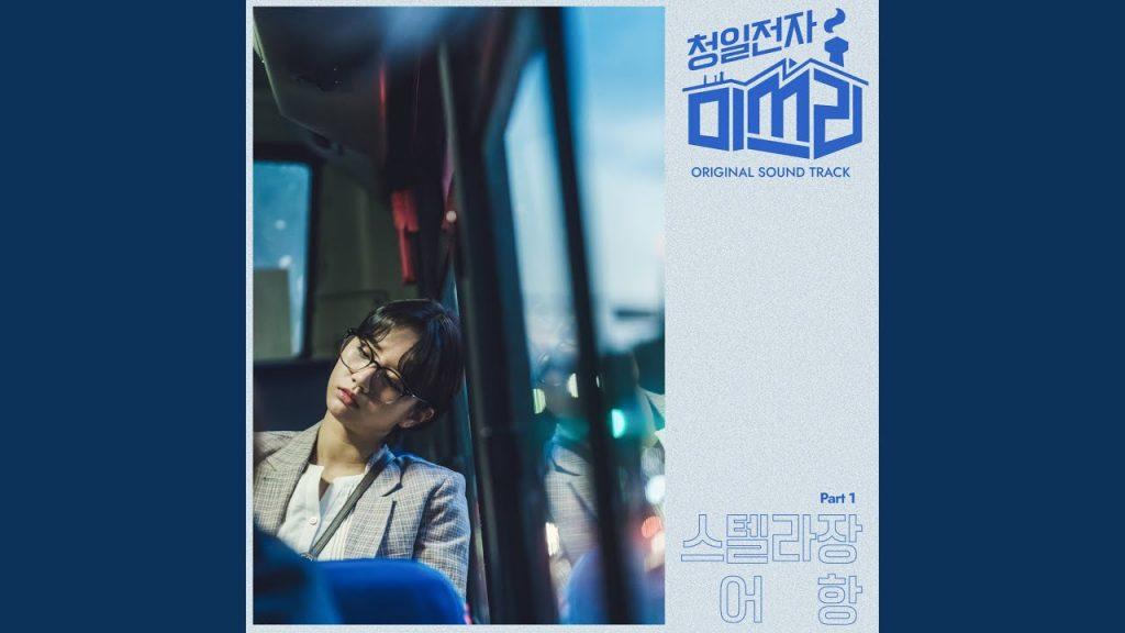 ファイティンガール(チョンイル電子)OST主題歌や挿入歌とは?【韓国ドラマOST】