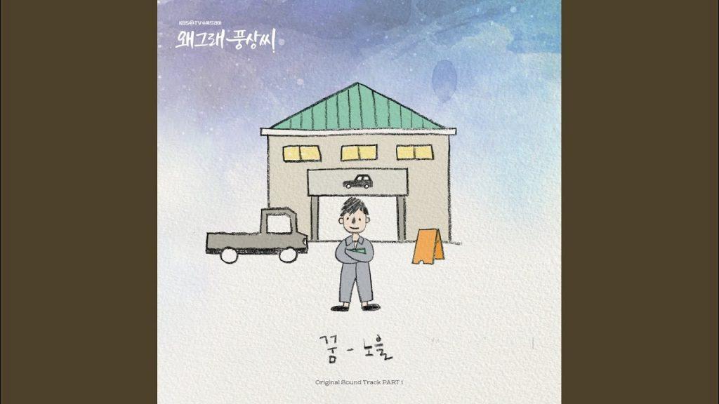 がんばれプンサン(どうしてプンサン)OST主題歌や挿入歌【韓国ドラマOST】